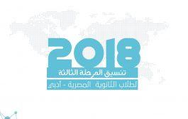 تنسيق المرحلة الثالثة للثانوية العامة المصرية (أدبي) مع النسبة المئوية -2018-