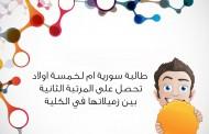 طالبة سورية ام لخمسة اولاد تحصل على المرتبة الثانية بين زميلاتها في الكلية