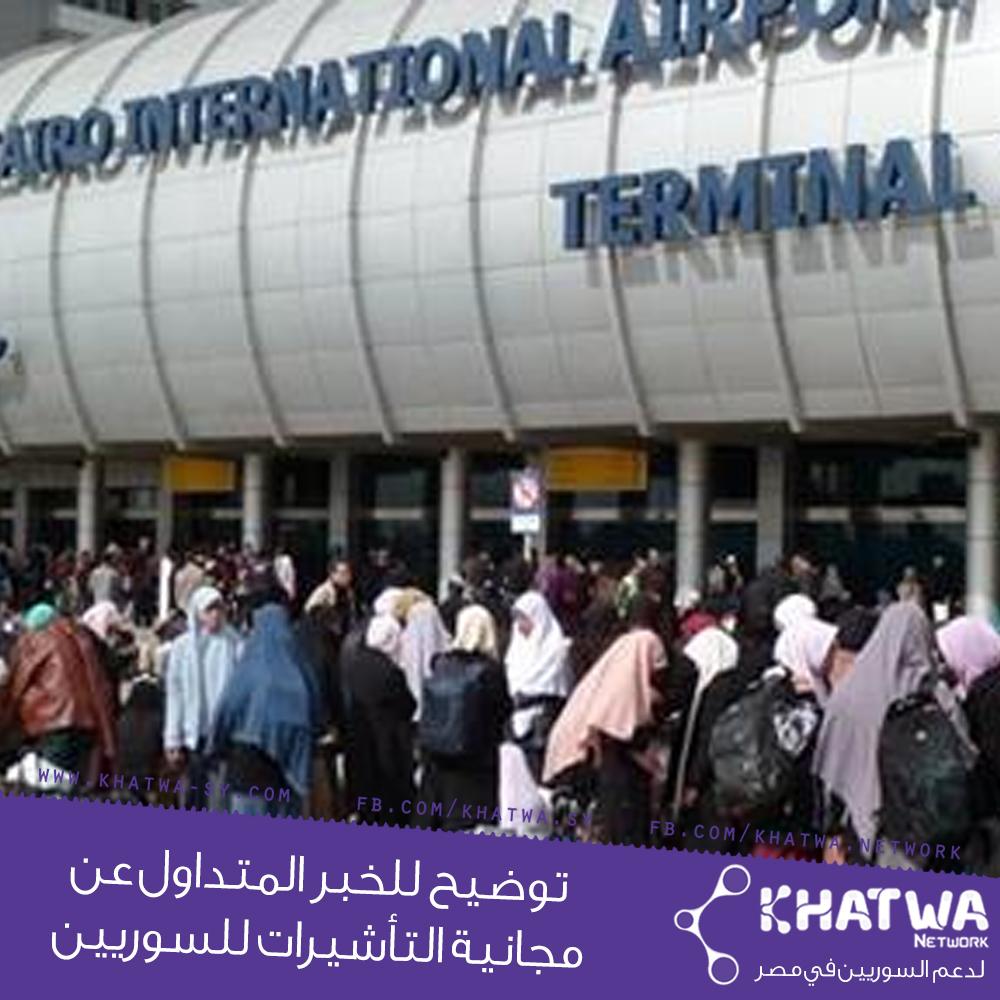 توضيح للخبر المتداول عن مجانية التأشيرات للسوريين