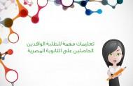 خطوات التسجيل للطلاب الوافدين الحاصلين على الشهادة الثانوية المصرية