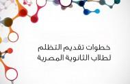 خطوات تقديم التظلم لطلاب الثانوية المصرية