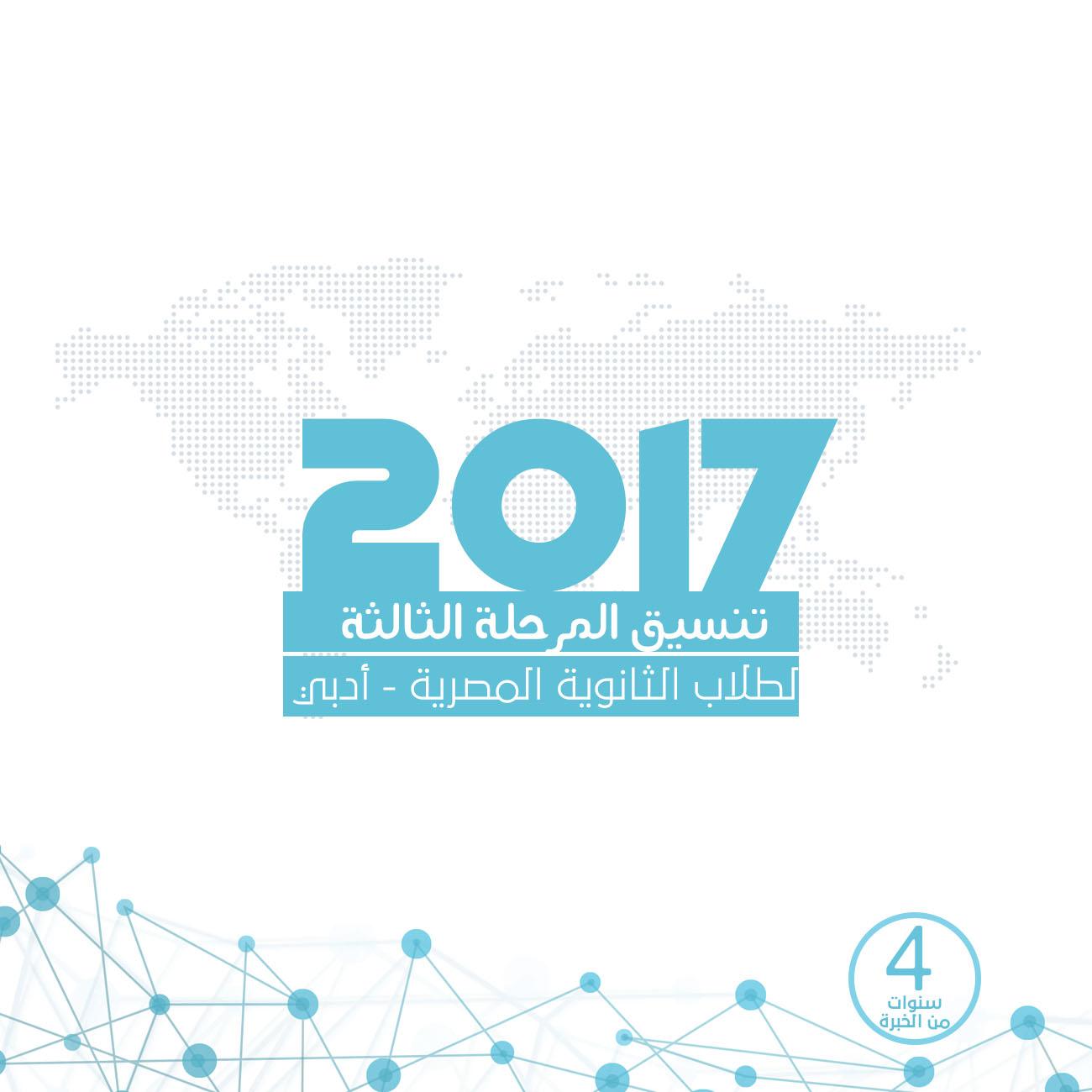 تنسيق المرحلة الثالثة للثانوية العامة المصرية أدبي مع النسبة المئوية 2017
