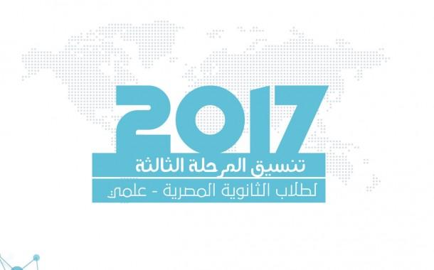 تنسيق المرحلة الثالثة للثانوية العامة المصرية علمي مع النسبة المئوية 2017