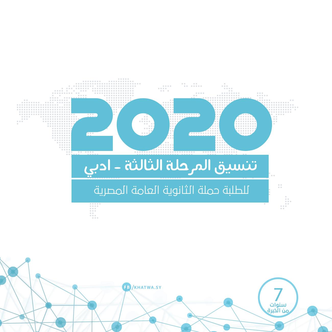 تنسيق المرحلة الثالثة للثانوية العامة المصرية (أدبي) مع النسبة المئوية -2020-
