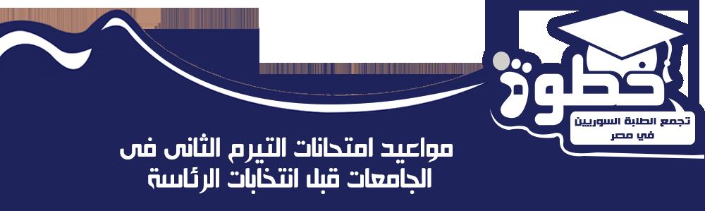 مواعيد امتحانات التيرم الثانى فى الجامعات قبل انتخابات الرئاسة