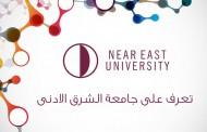 التسجيل بجامعة الشرق الادنى في قبرص