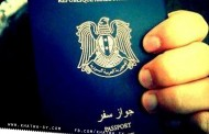 تعديل الرسوم القنصلية الخاصة بجوازات السفر