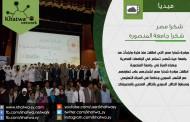 شكرا مصر - شكرا جامعة المنصورة