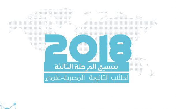 تنسيق المرحلة الثالثة للثانوية العامة المصرية (علمي) مع النسبة المئوية -2018-