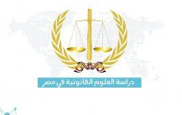الدراسات القانونية و الإقتصادية في جمهورية مصر العربية