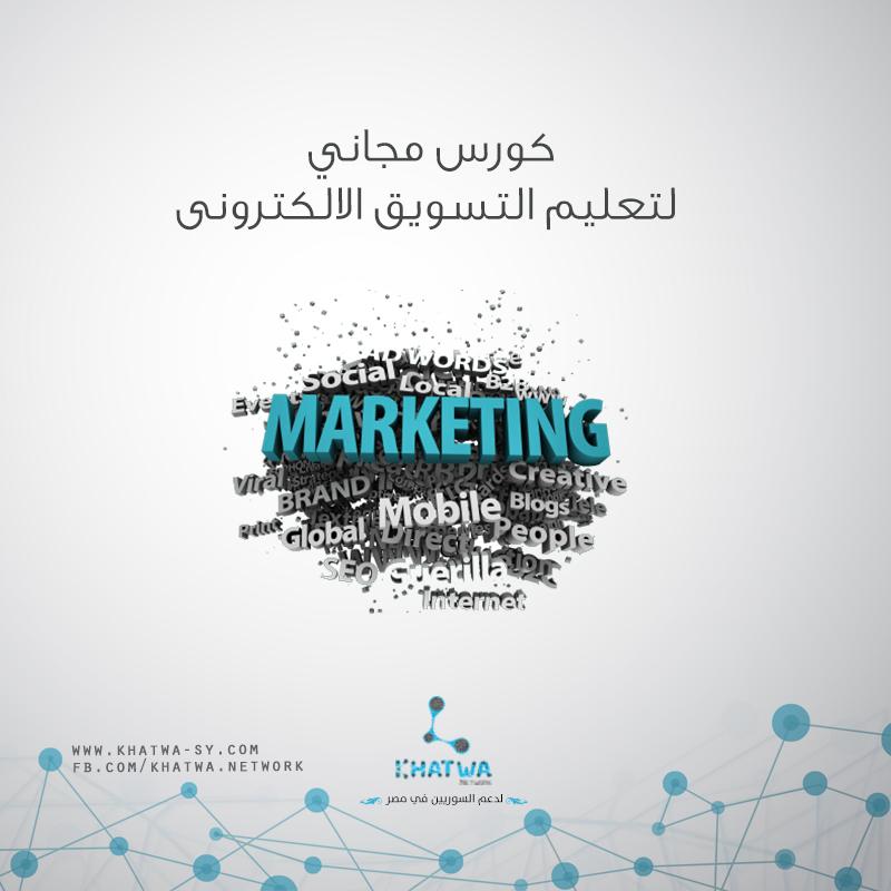 كورس مجاني لتعلم التسويق الالكتروني