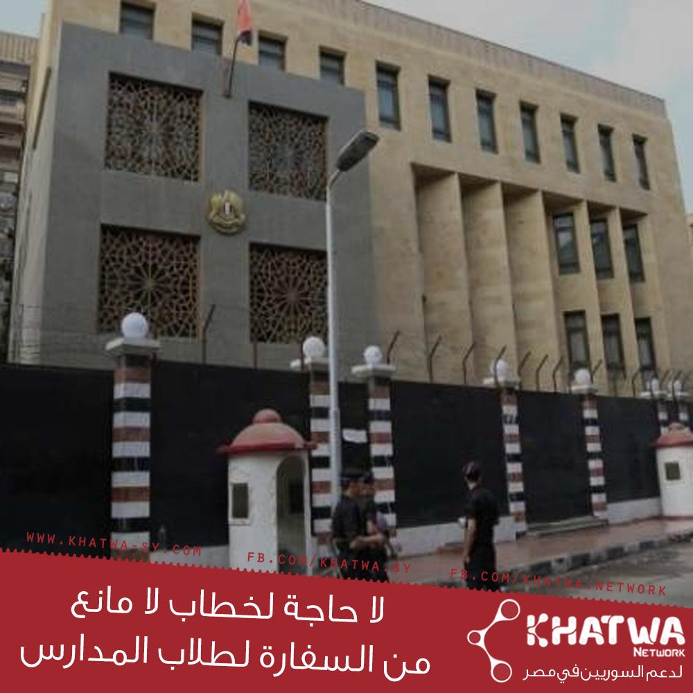لا حاجة لخطاب لا مانع من السفارة لطلاب المدارس