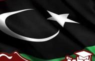 معلومات هامة لطلبة الثانوية الليبية بخصوص مفاضلة وتنسيق الجامعات