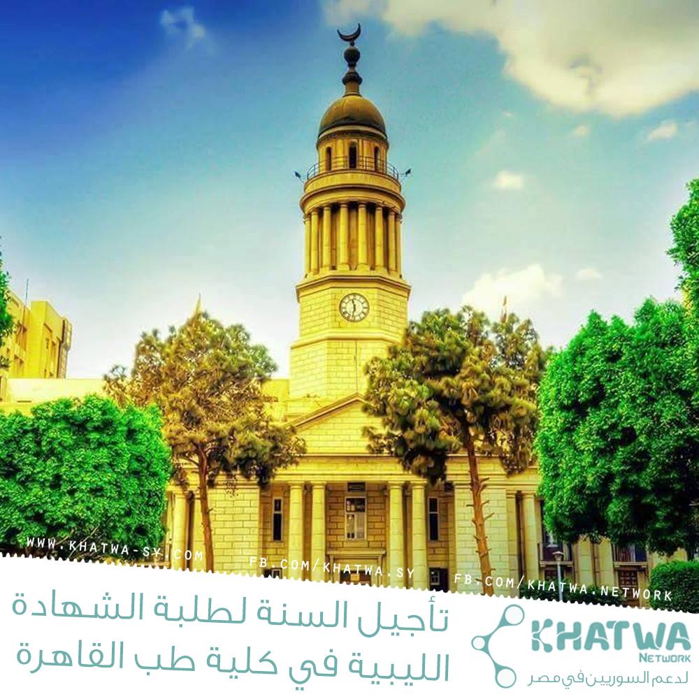 تاجيل السنة لطلبة الشهادة الليبية في كلية طب القاهرة