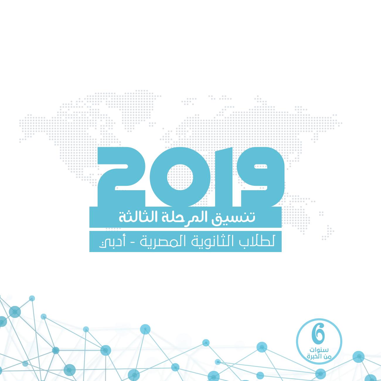 تنسيق المرحلة الثالثة للثانوية العامة المصرية (أدبي) مع النسبة المئوية -2019-