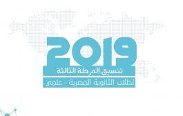 تنسيق المرحلة الثالثة للثانوية العامة المصرية (علمي) مع النسبة المئوية -2019-