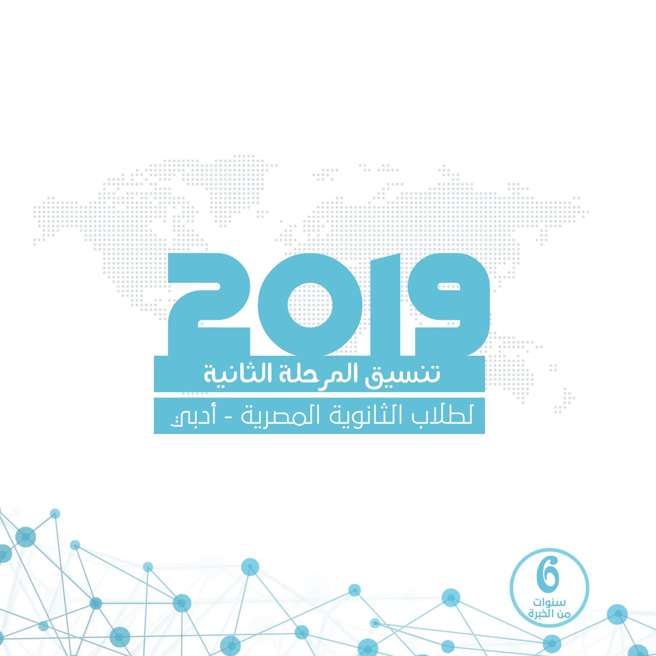 تنسيق المرحلة الثانية للثانوية العامة المصرية (أدبي) مع النسبة المئوية -2019-