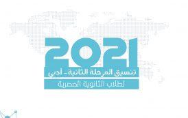 تنسيق المرحلة الثانية للثانوية المصرية 2021 - أدبي