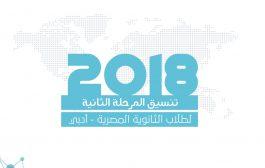 تنسيق المرحلة الثانية للثانوية العامة المصرية (أدبي) مع النسبة المئوية -2018-