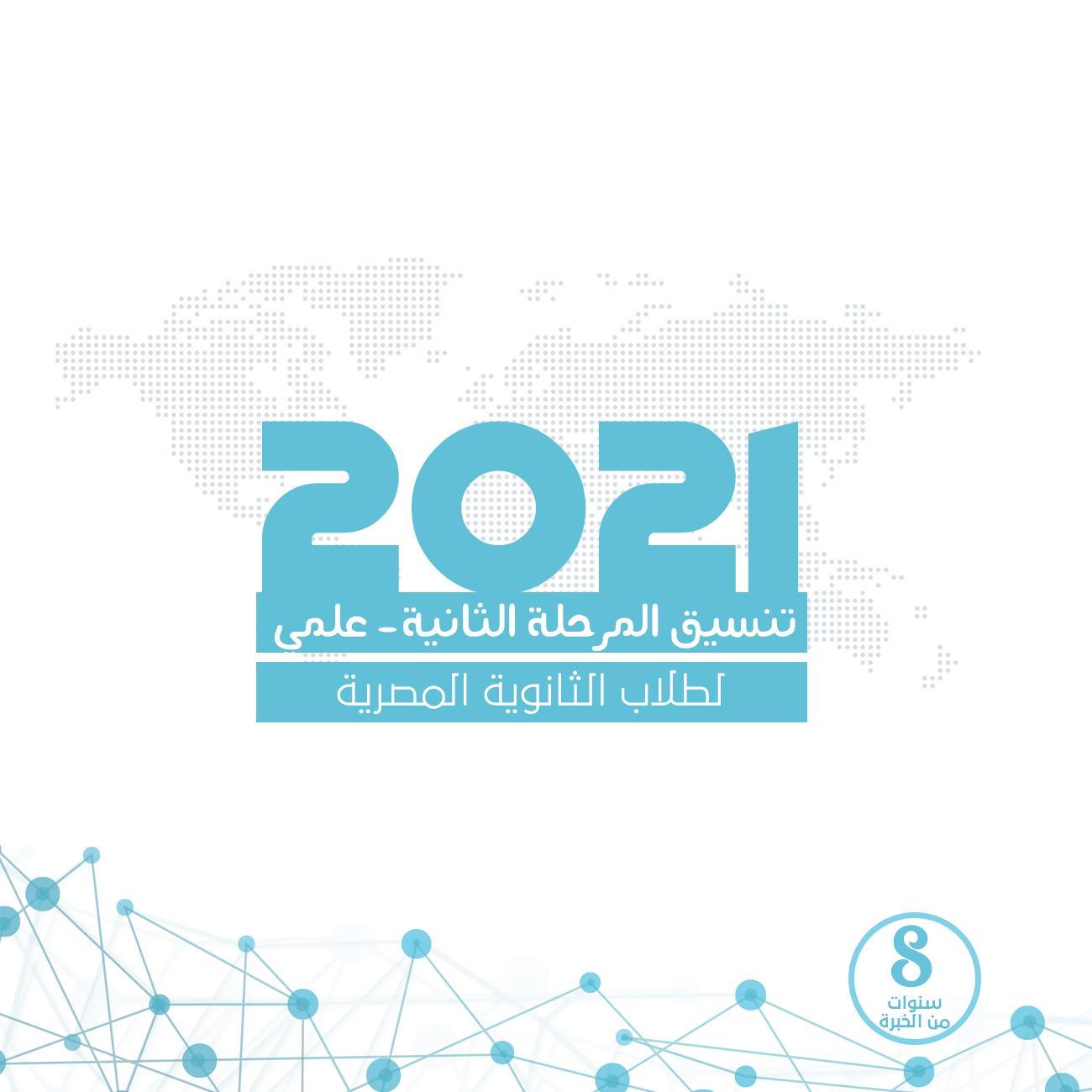 تنسيق المرحلة الثانية للثانوية المصرية 2021 - علمي