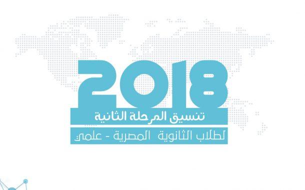 تنسيق المرحلة الثانية للثانوية العامة المصرية (علمي) مع النسبة المئوية -2018-