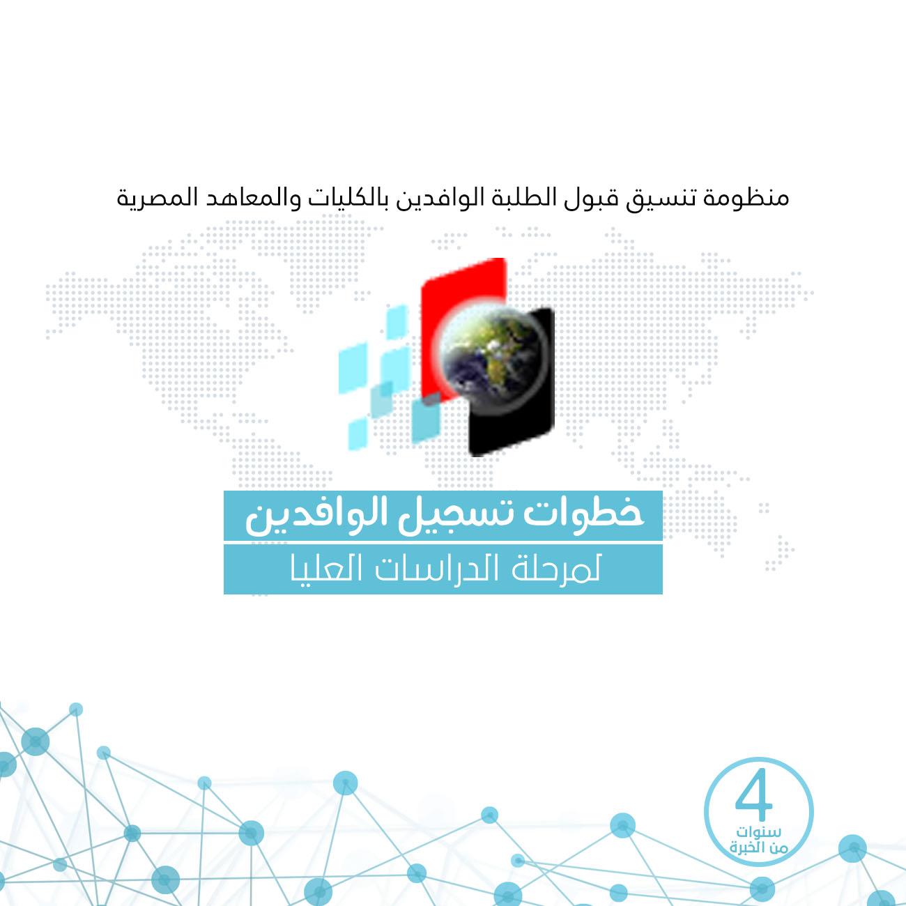 خطوات التسجيل في الجامعات المصرية لمرحلة الدراسات العليا