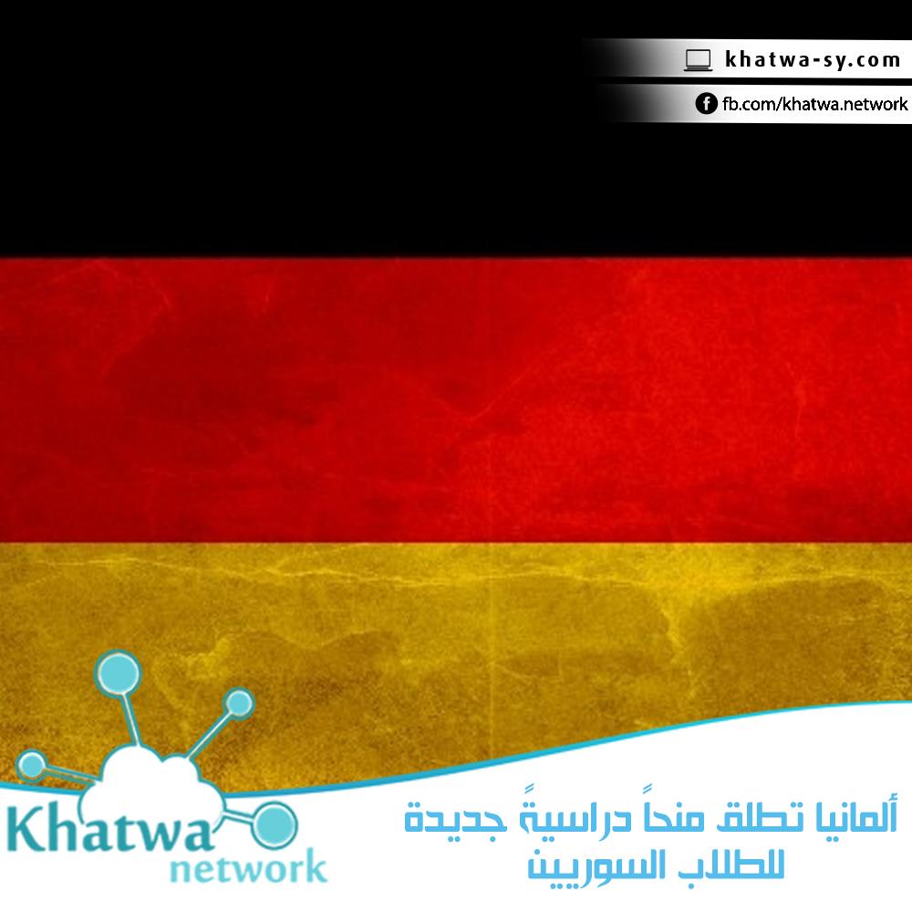 ألمانيا تطلق منحاً دراسيةً جديدة للطلاب السوريين