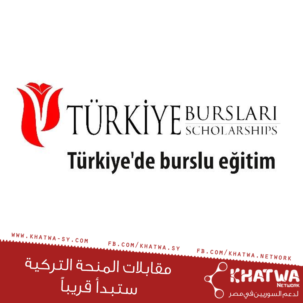 مقابلات المنحة التركية ستبدأ قريباً
