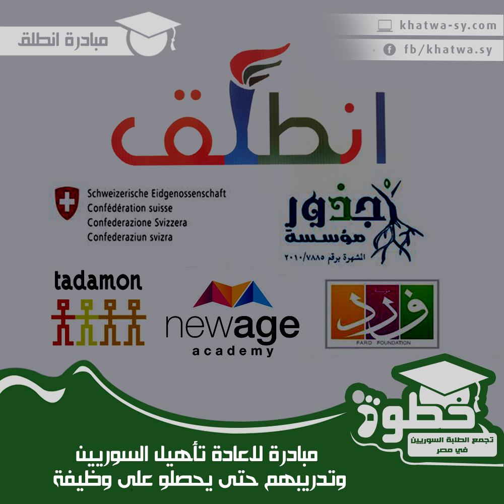 مبادرة لاعادة تاهيل السوريين وتدريبهم للحصول على وظيفة