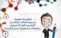 تعليمات مهمة لجميع الطلاب الوافدين الراغبين في التسجيل بجامعات جمهورية مصر العربية