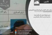 اخراج دفتر العسكرية و تاجيل الجيش للطلاب والمغتربين