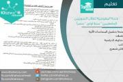 """منحة المفوضية لطلاب السوريين الجامعيين """" سنة اولى """" حصرآ .."""