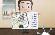 موقع السفارة السورية في مصر