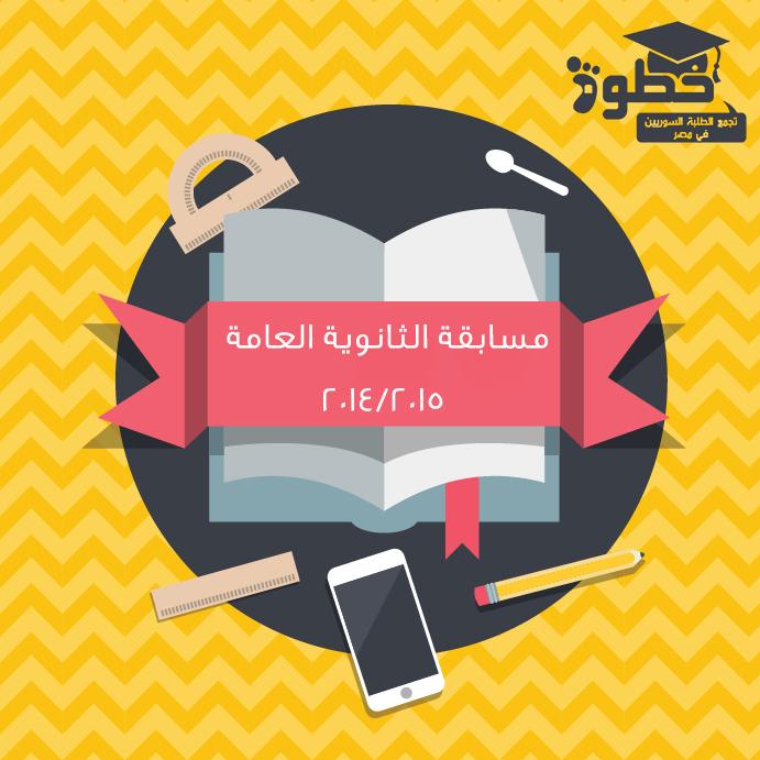 مسابقة خطوة للثانوية العامة 2014-2015