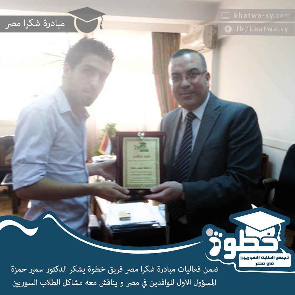 شكر للدكتور سمير حمزة مسؤول الوافدين الاول (مبادرة شكرا مصر)