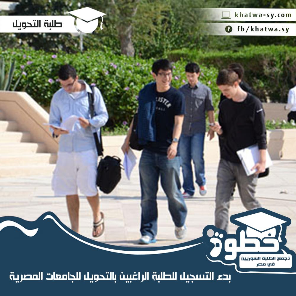 بدء التسجيل للطلبة الراغبين بالتحويل للجامعات المصرية