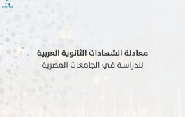 معادلة الشهادات الثانوية العربية للدراسة في مصر